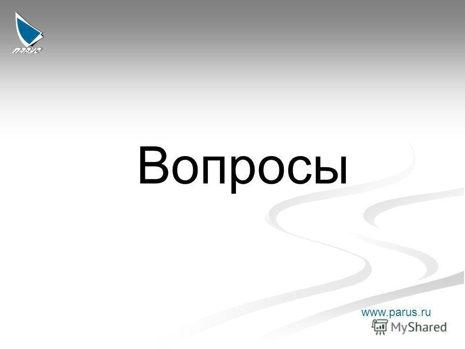 13 Вопросы www.parus.ru