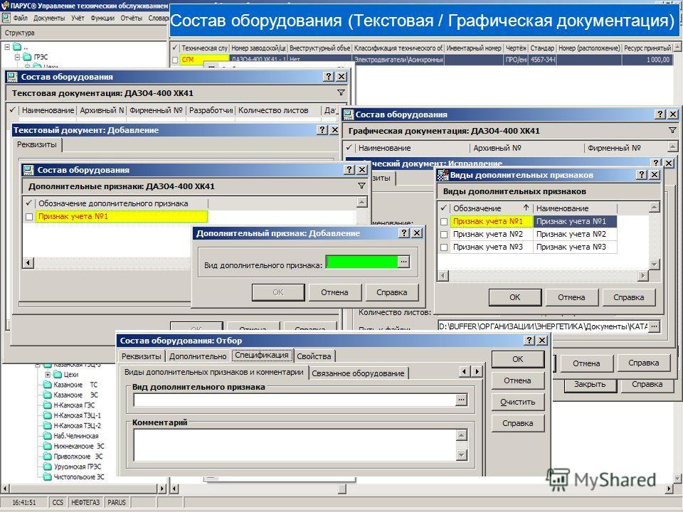 Состав оборудования Состав оборудования (Текстовая / Графическая документация)