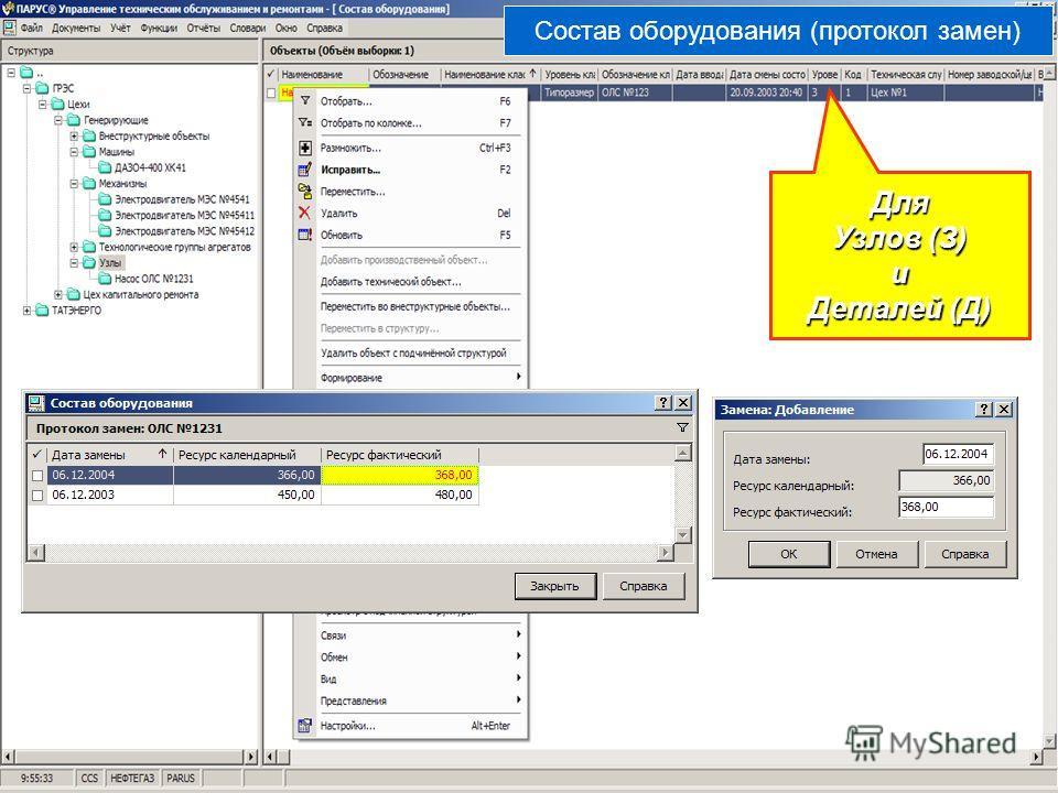 Состав оборудования (протокол замен) Для Узлов (З) и Деталей (Д)
