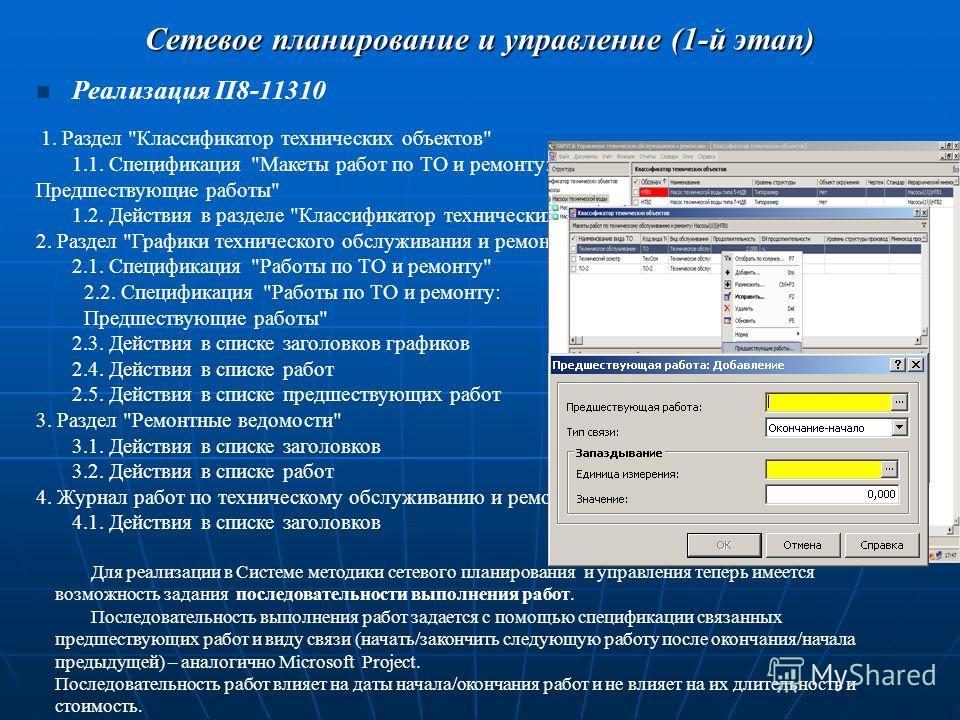 Сетевое планирование и управление (1-й этап) Реализация П8-11310 1. Раздел