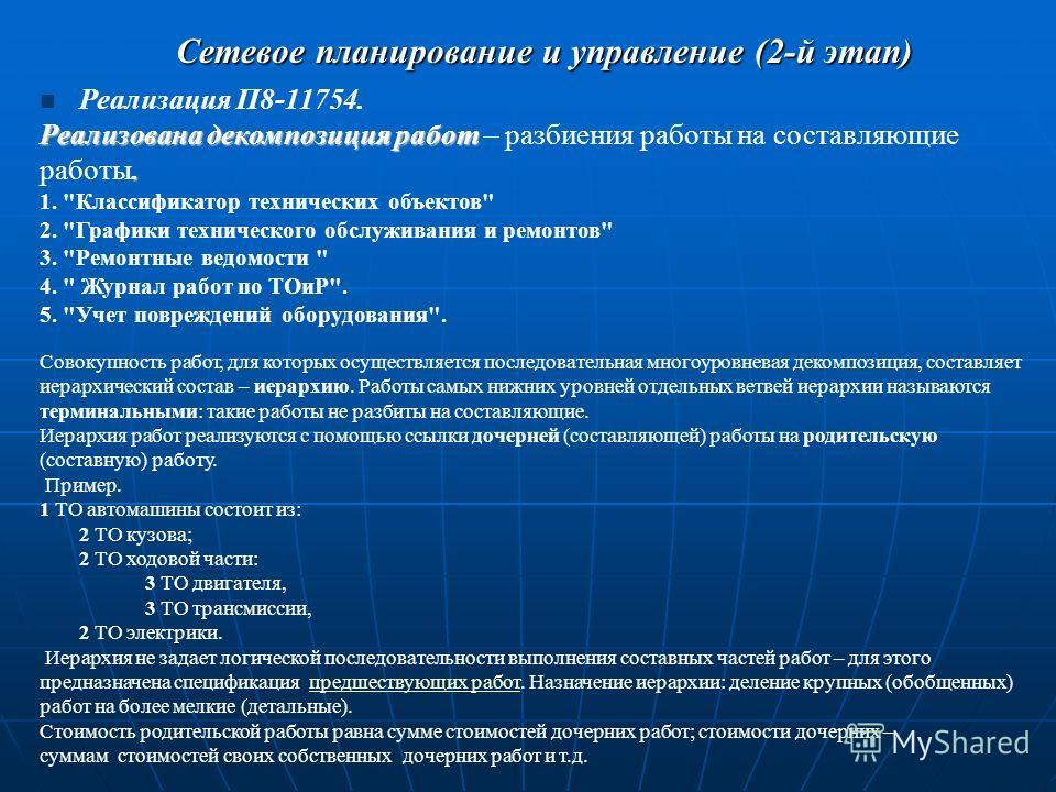 Сетевое планирование и управление (2-й этап) Реализация П8-11754. Реализована декомпозиция работ Реализована декомпозиция работ – разбиения работы на составляющие. работы. 1.