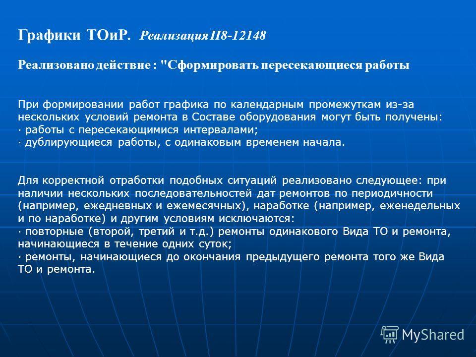 Графики ТОиР. Реализация П8-12148 Реализовано действие :