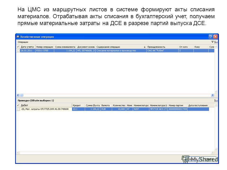 На ЦМС из маршрутных листов в системе формируют акты списания материалов. Отрабатывая акты списания в бухгалтерский учет, получаем прямые материальные затраты на ДСЕ в разрезе партий выпуска ДСЕ.