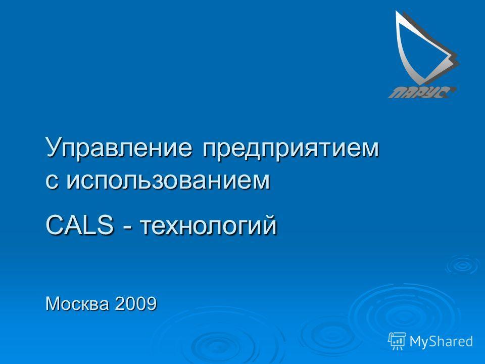 Управление предприятием с использованием CALS - технологий Москва 2009