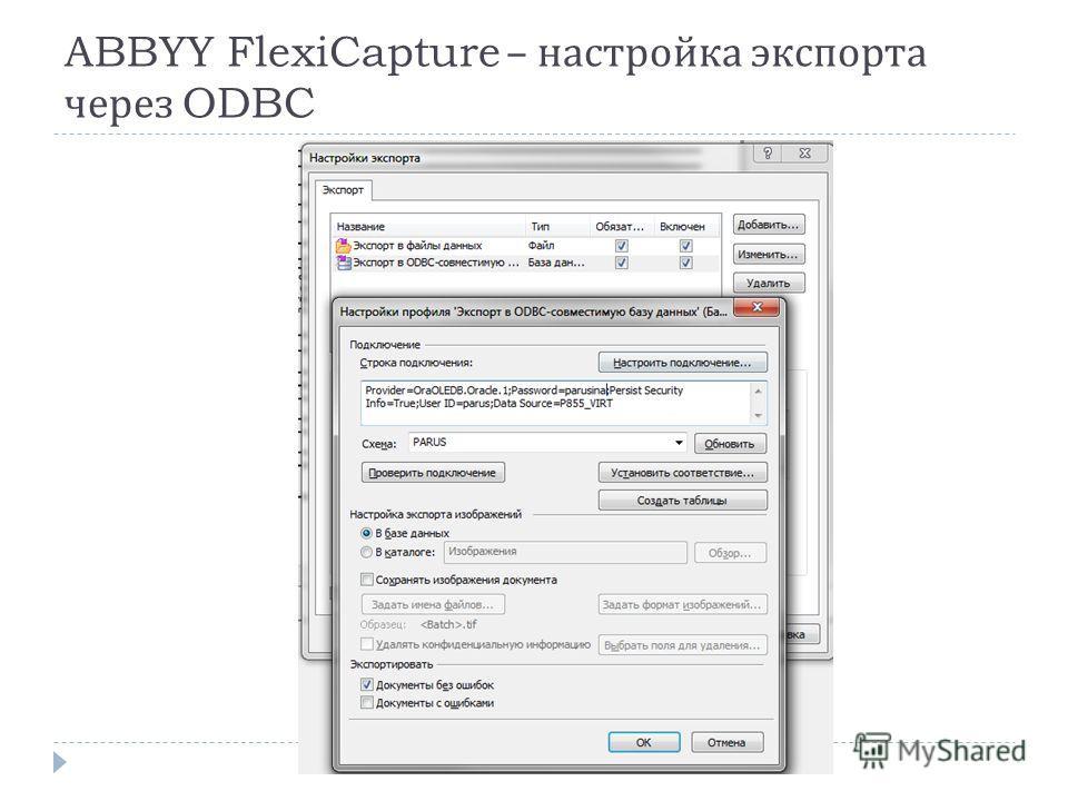 ABBYY FlexiCapture – настройка экспорта через ODBC