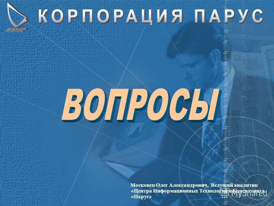 Московец Олег Александрович, Ведущий аналитик «Центра Информационных Технологий и Консалтинга «Парус»
