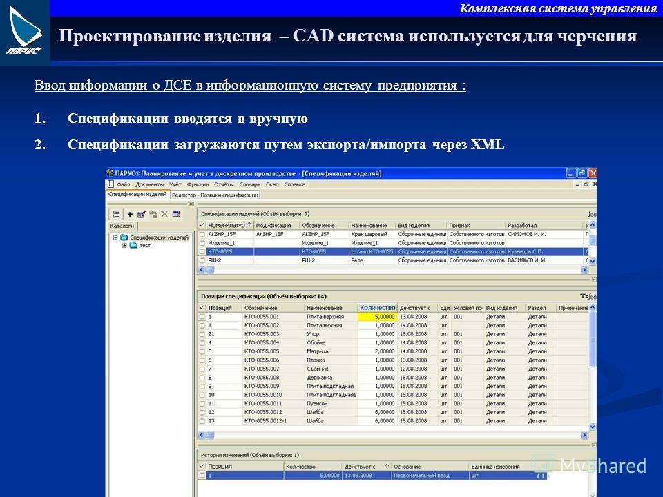 Комплексная система управления Проектирование изделия – СAD система используется для черчения Ввод информации о ДСЕ в информационную систему предприятия : 1.Спецификации вводятся в вручную 2.Спецификации загружаются путем экспорта/импорта через XML