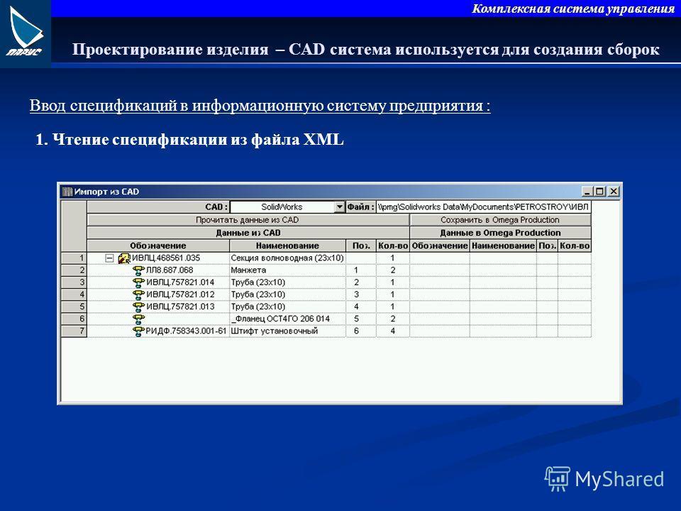 Комплексная система управления Проектирование изделия – СAD система используется для создания сборок Ввод спецификаций в информационную систему предприятия : 1. Чтение спецификации из файла XML