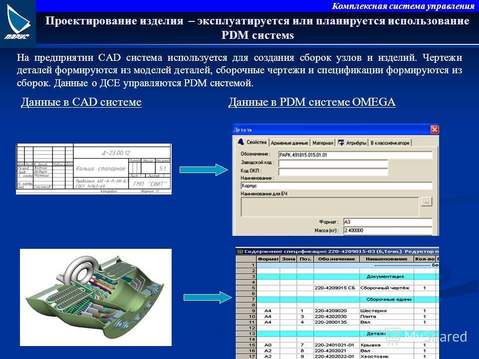 Комплексная система управления Проектирование изделия – эксплуатируется или планируется использование PDM системs На предприятии CAD система используется для создания сборок узлов и изделий. Чертежи деталей формируются из моделей деталей, сборочные ч