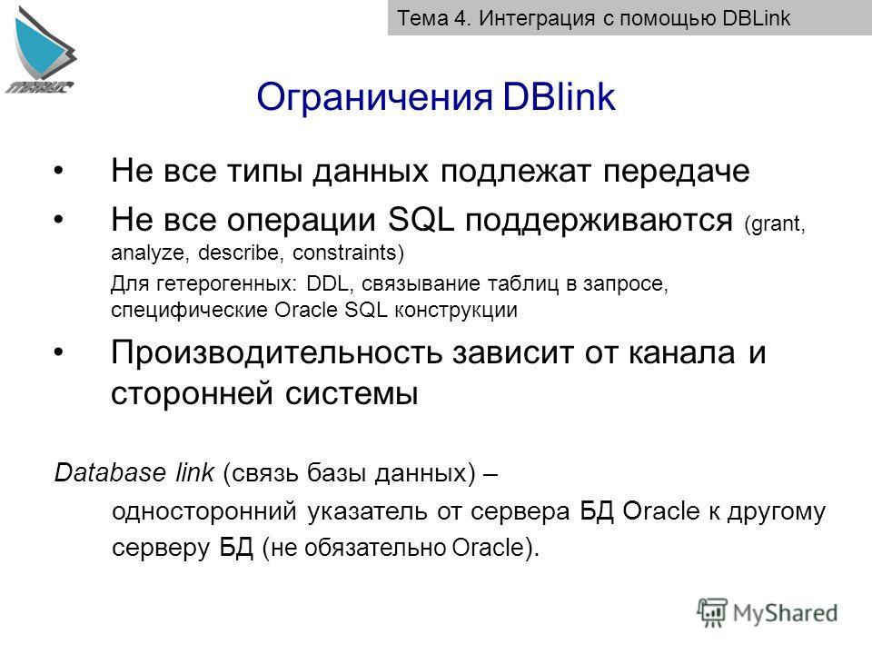 Не все типы данных подлежат передаче Не все операции SQL поддерживаются (grant, analyze, describe, constraints) Для гетерогенных: DDL, связывание таблиц в запросе, специфические Oracle SQL конструкции Производительность зависит от канала и сторонней