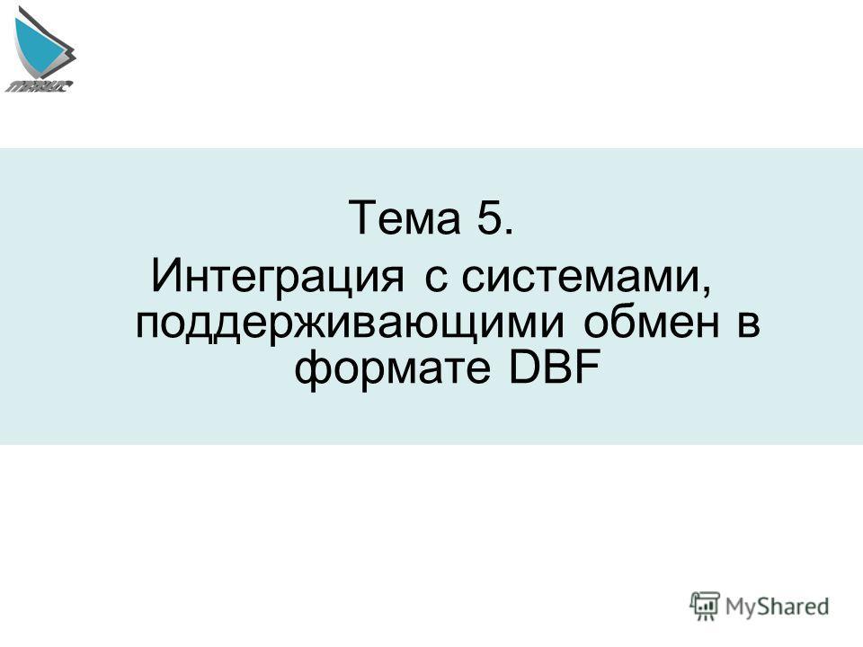 Тема 5. Интеграция с системами, поддерживающими обмен в формате DBF