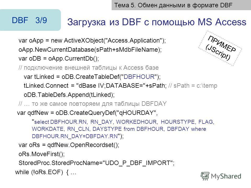 Загрузка из DBF с помощью MS Access var oApp = new ActiveXObject(
