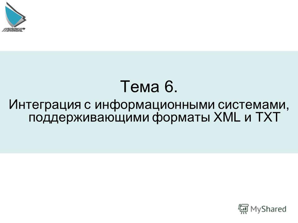 Тема 6. Интеграция с информационными системами, поддерживающими форматы XML и TXT
