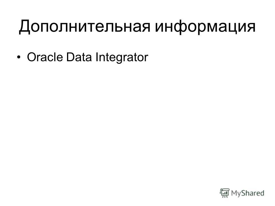 Дополнительная информация Oracle Data Integrator