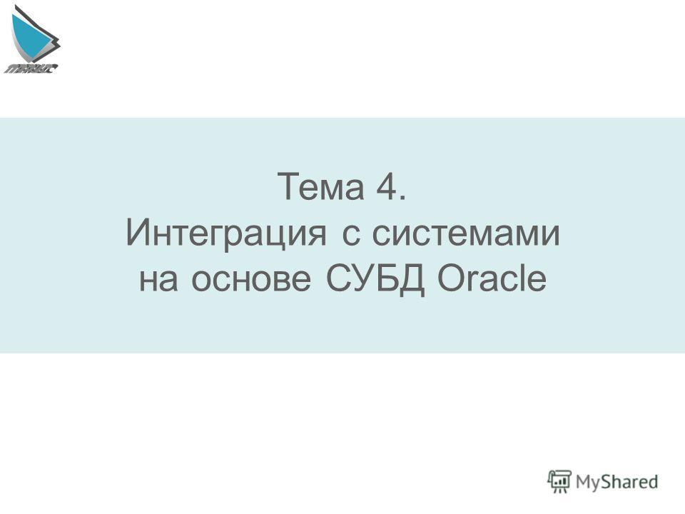 Тема 4. Интеграция с системами на основе СУБД Oracle
