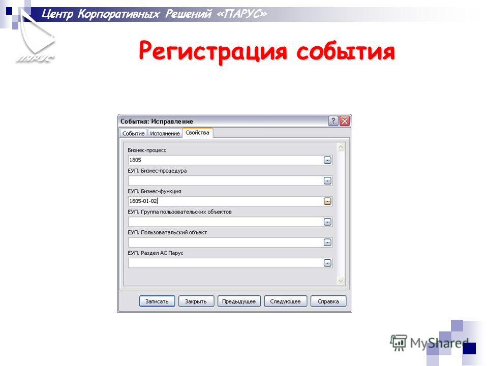 Центр Корпоративных Решений «ПАРУС» Регистрация события