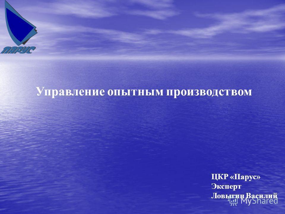ЦКР «Парус» Эксперт Ловыгин Василий Управление опытным производством