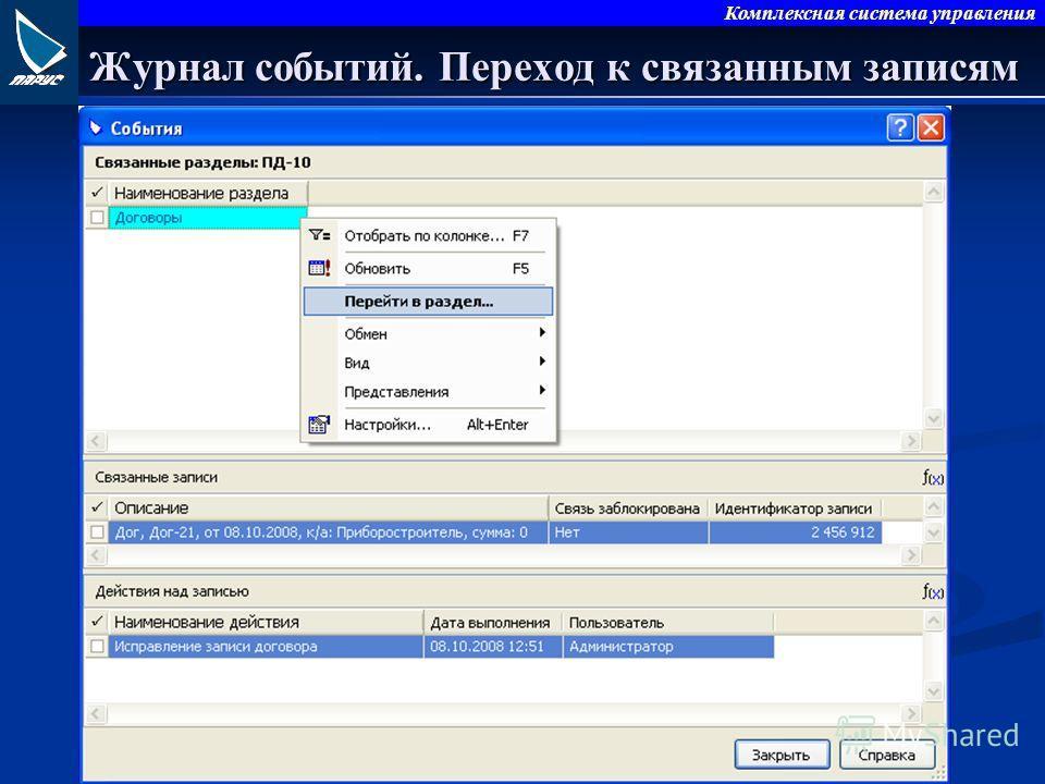 Комплексная система управления Журнал событий. Переход к связанным записям
