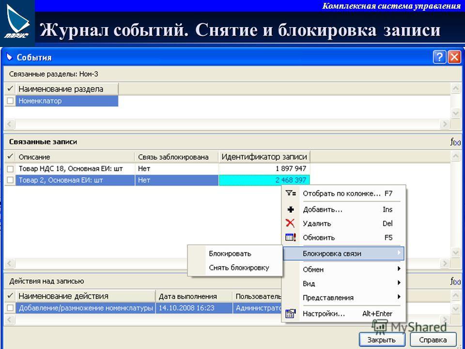 Комплексная система управления Журнал событий. Снятие и блокировка записи