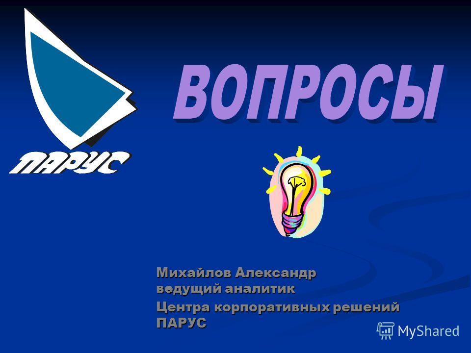 Михайлов Александр ведущий аналитик Центра корпоративных решений ПАРУС