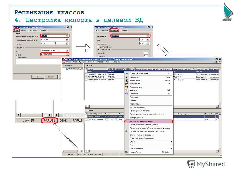 Репликация классов 4. Настройка импорта в целевой БД