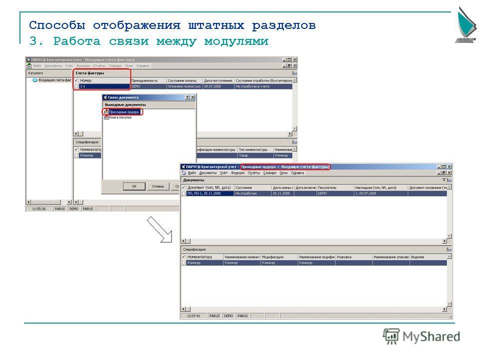 Способы отображения штатных разделов 3. Работа связи между модулями