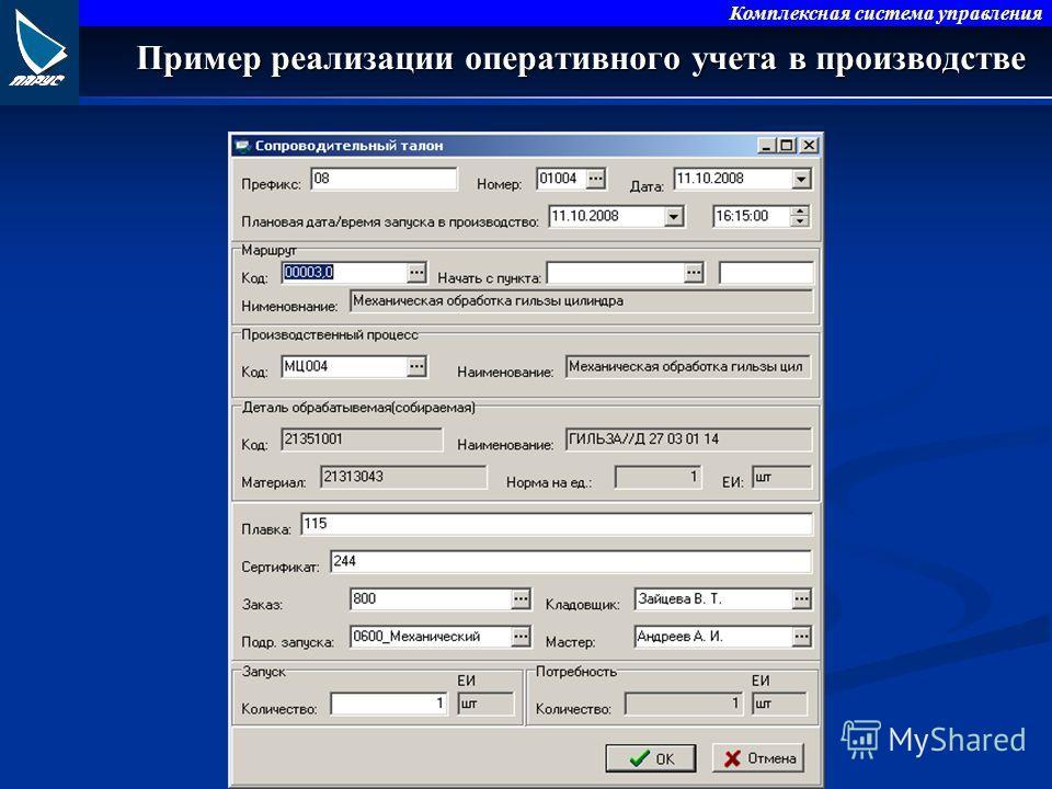 Комплексная система управления Пример реализации оперативного учета в производстве