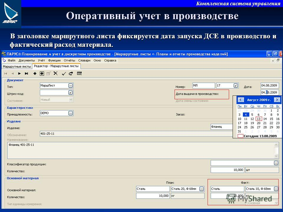 Комплексная система управления Оперативный учет в производстве В заголовке маршрутного листа фиксируется дата запуска ДСЕ в производство и фактический расход материала.
