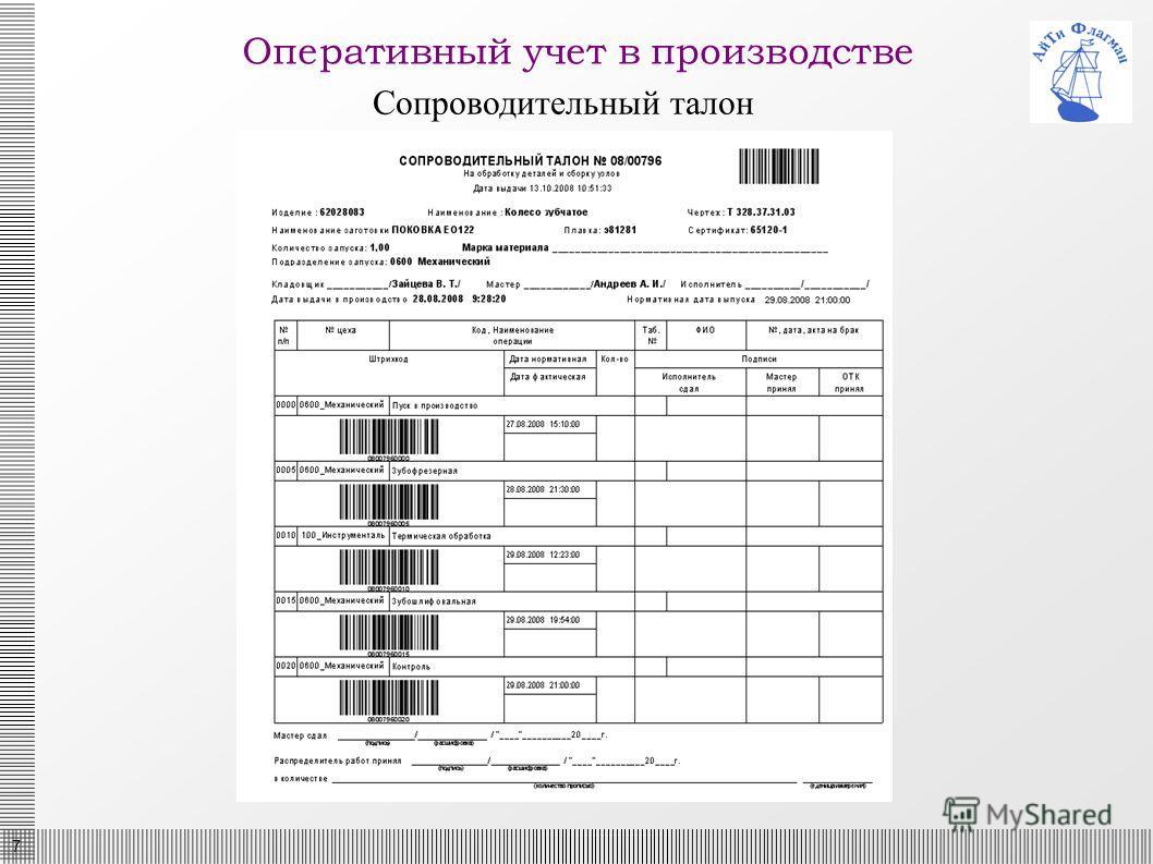 7 Оперативный учет в производстве Сопроводительный талон