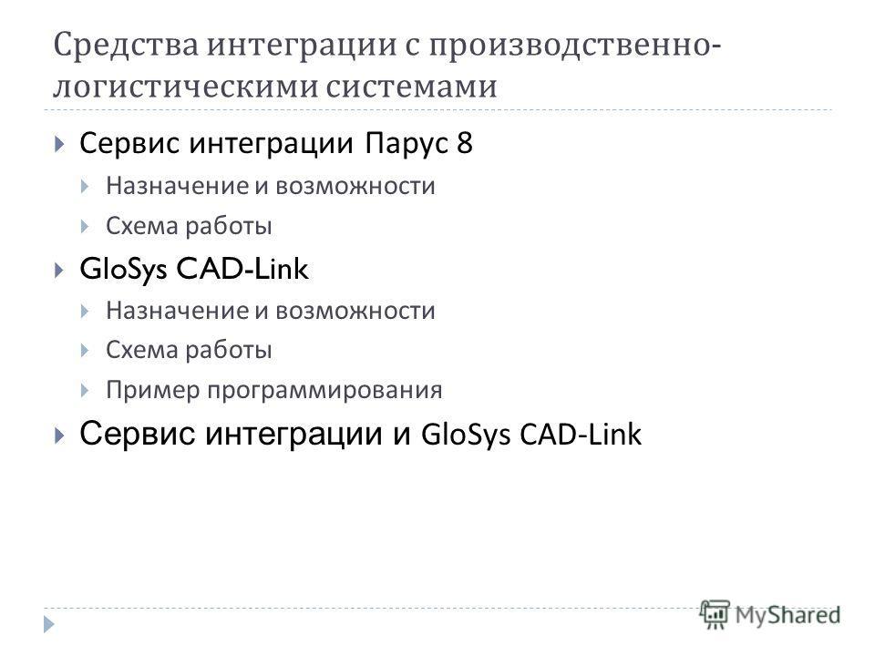 Средства интеграции с производственно - логистическими системами Сервис интеграции Парус 8 Назначение и возможности Схема работы GloSys CAD-Link Назначение и возможности Схема работы Пример программирования Сервис интеграции и GloSys CAD-Link