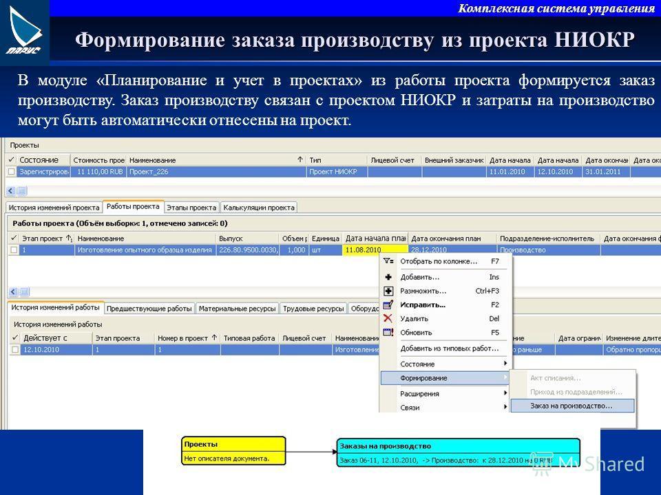 Комплексная система управления Формирование заказа производству из проекта НИОКР В модуле «Планирование и учет в проектах» из работы проекта формируется заказ производству. Заказ производству связан с проектом НИОКР и затраты на производство могут бы