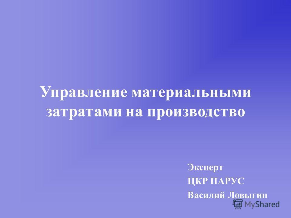 Управление материальными затратами на производство Эксперт ЦКР ПАРУС Василий Ловыгин