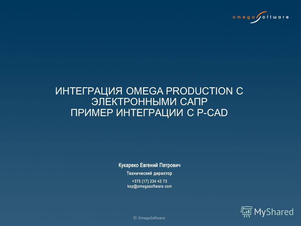 ИНТЕГРАЦИЯ OMEGA PRODUCTION С ЭЛЕКТРОННЫМИ САПР ПРИМЕР ИНТЕГРАЦИИ С P-CAD