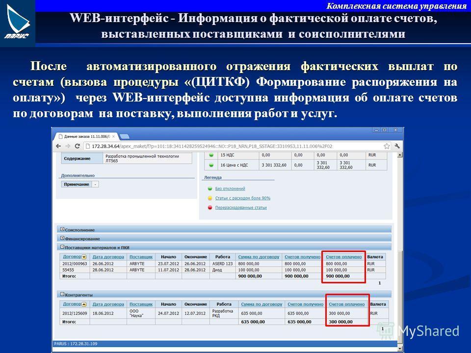 Комплексная система управления После автоматизированного отражения фактических выплат по счетам (вызова процедуры « (ЦИТКФ) Формирование распоряжения на оплату») через WEB-интерфейс доступна информация об оплате счетов по договорам на поставку, выпол