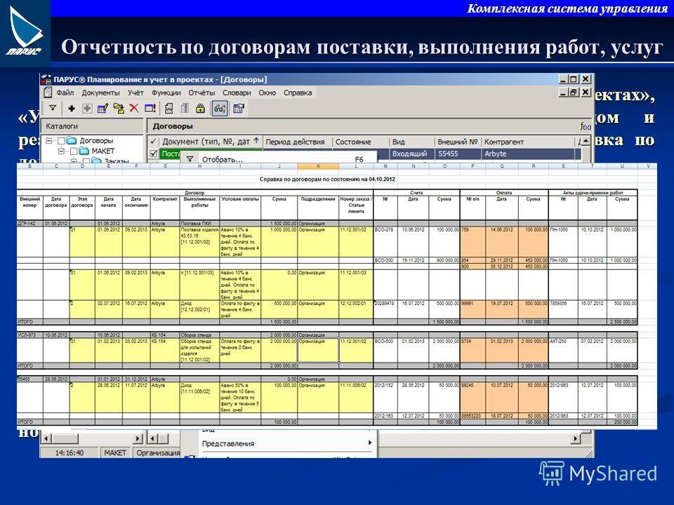 Комплексная система управления 1. В разделе «Договоры» Модулей «Планирование и учет в проектах», «Управление финансами», «Управление закупками, складом и реализацией» доступно формирование отчетной формы «Справка по договорам». 2. Отчетная форма «Спр