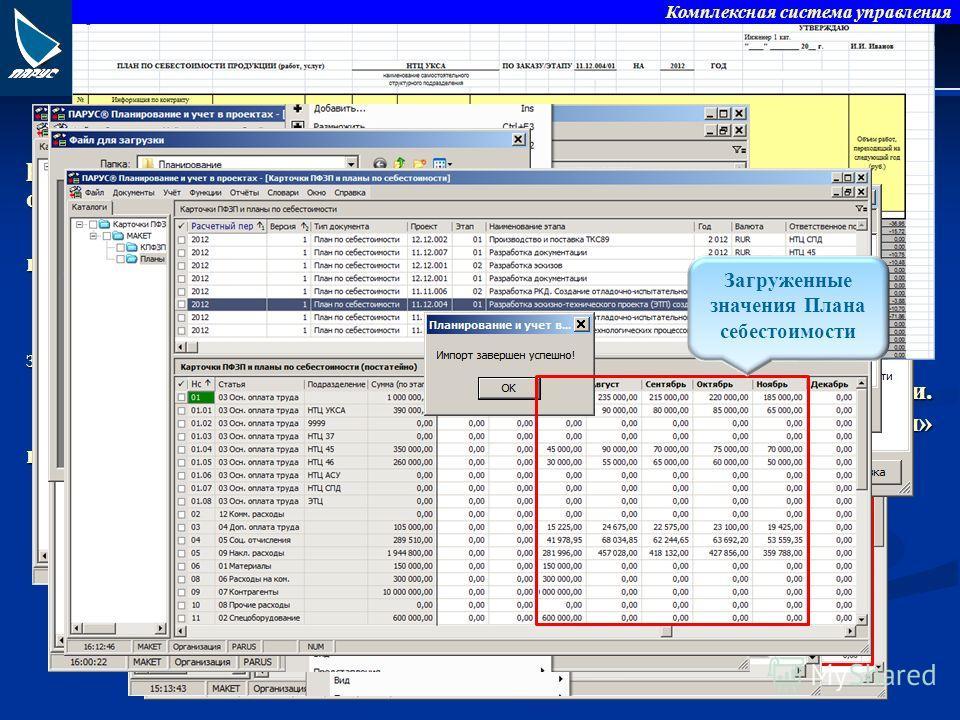 Комплексная система управления Формирование планов по себестоимости заказа на год реализуется в разделе «Карточки ПФЗП и планы по себестоимости» следующим образом: 1. Добавление записи документа «План по себестоимости» для заказа на год. 2. Формирова