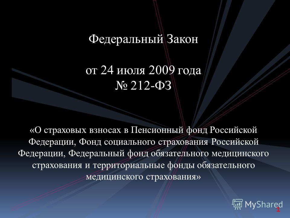 Федеральный Закон от 24 июля 2009 года 212-ФЗ «О страховых взносах в Пенсионный фонд Российской Федерации, Фонд социального страхования Российской Федерации, Федеральный фонд обязательного медицинского страхования и территориальные фонды обязательног