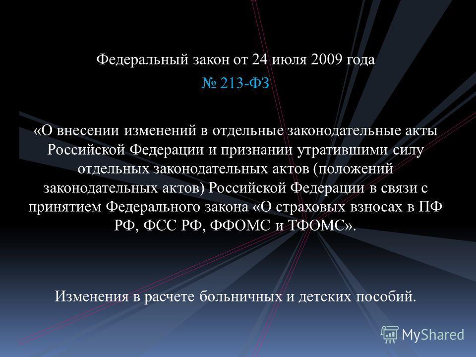 Федеральный закон от 24 июля 2009 года 213-ФЗ «О внесении изменений в отдельные законодательные акты Российской Федерации и признании утратившими силу отдельных законодательных актов (положений законодательных актов) Российской Федерации в связи с пр