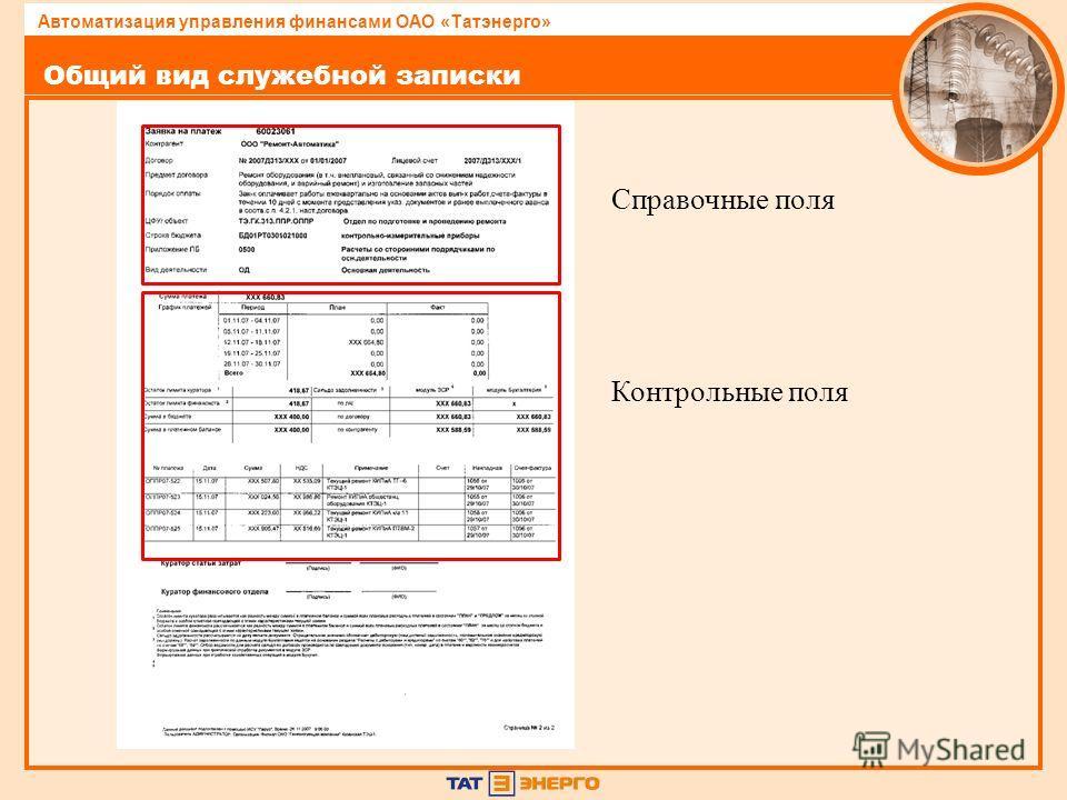 Автоматизация управления финансами ОАО «Татэнерго» Общий вид служебной записки Справочные поля Контрольные поля