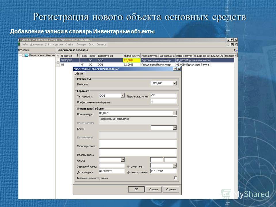 Регистрация нового объекта основных средств Добавление записи в словарь Инвентарные объекты