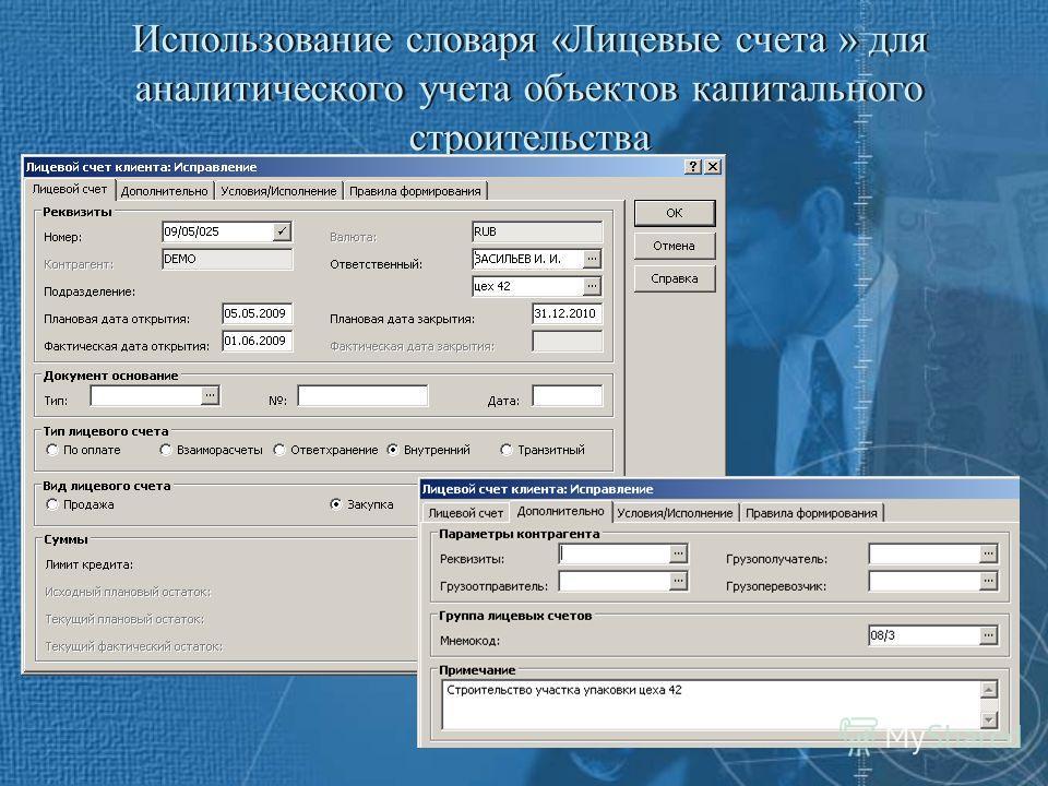Использование словаря «Лицевые счета » для аналитического учета объектов капитального строительства