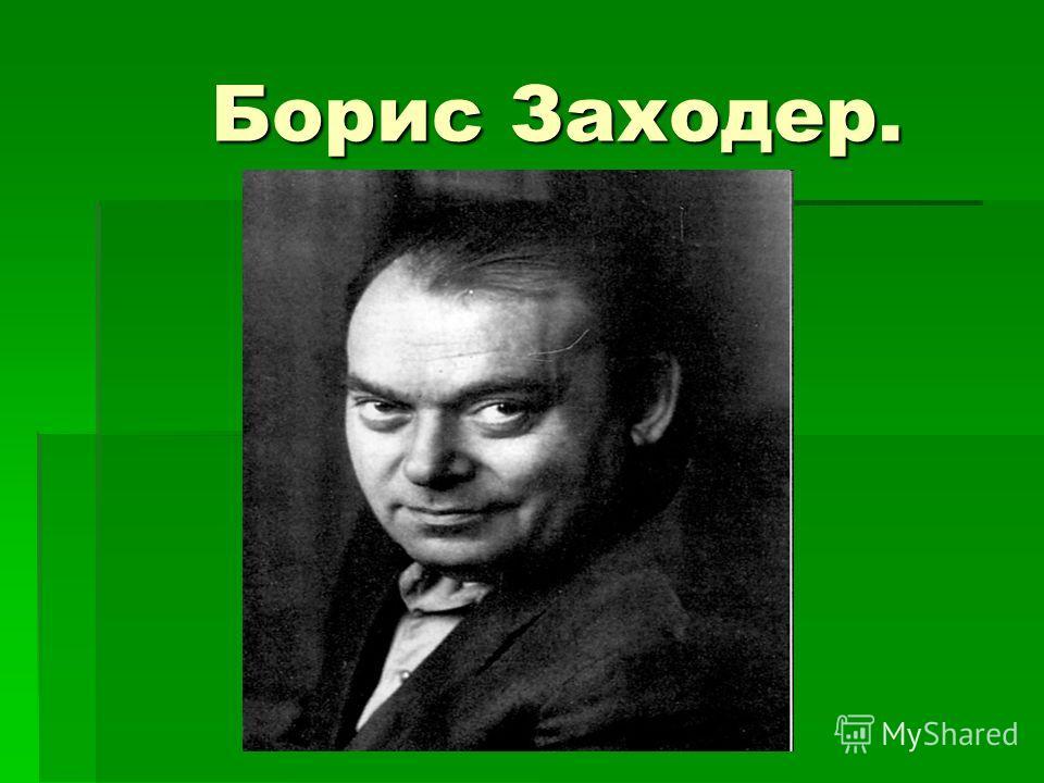Борис Заходер.