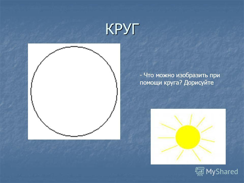 КРУГ - Что можно изобразить при помощи круга? Дорисуйте