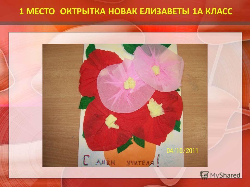 1 место открытка Новак Елизаветы 1 МЕСТО ОКТРЫТКА НОВАК ЕЛИЗАВЕТЫ 1А КЛАСС