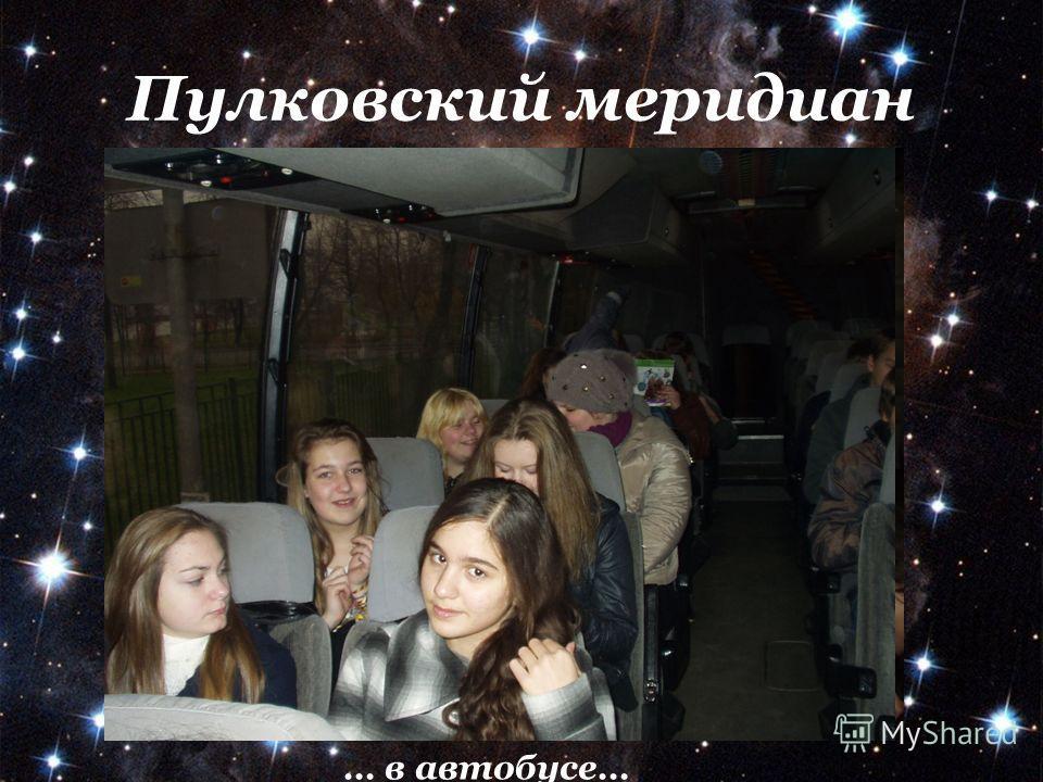 Пулковский меридиан … в автобусе…