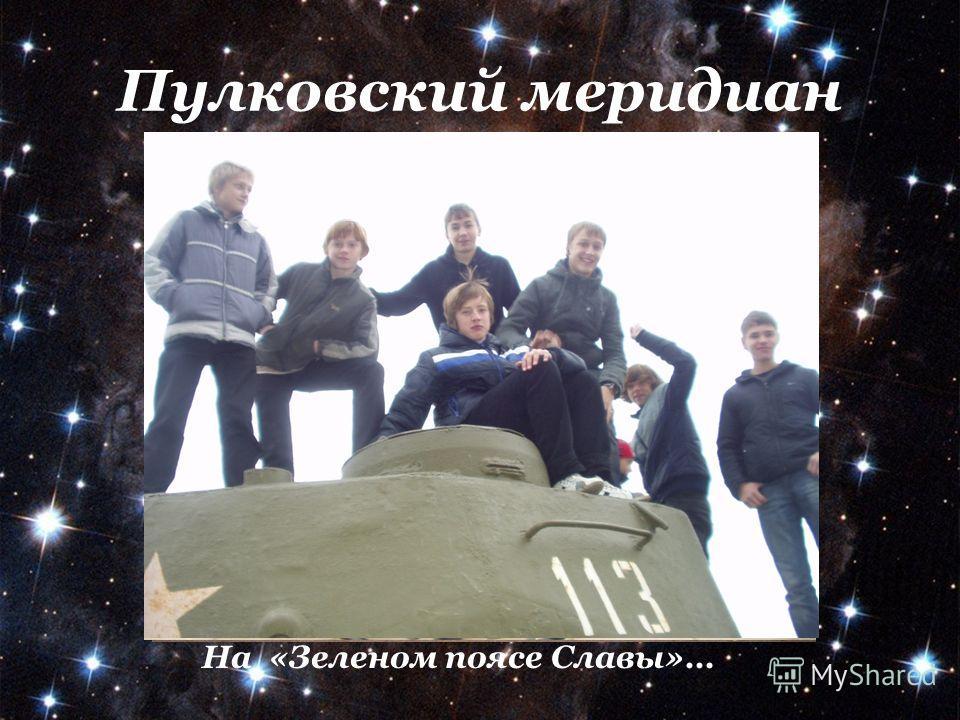 Пулковский меридиан На «Зеленом поясе Славы»…