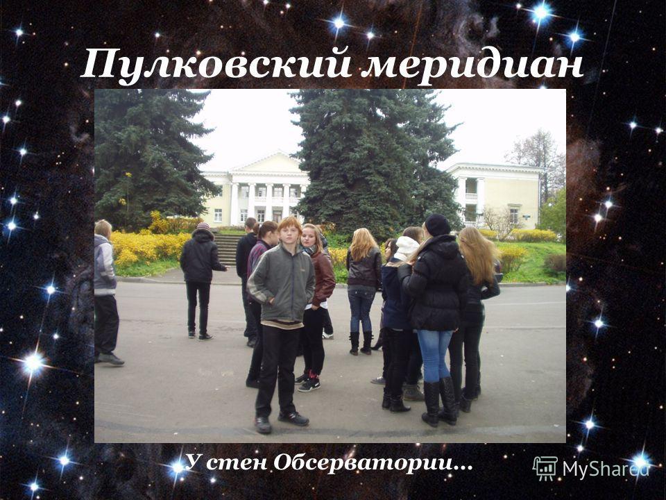 Пулковский меридиан У стен Обсерватории…