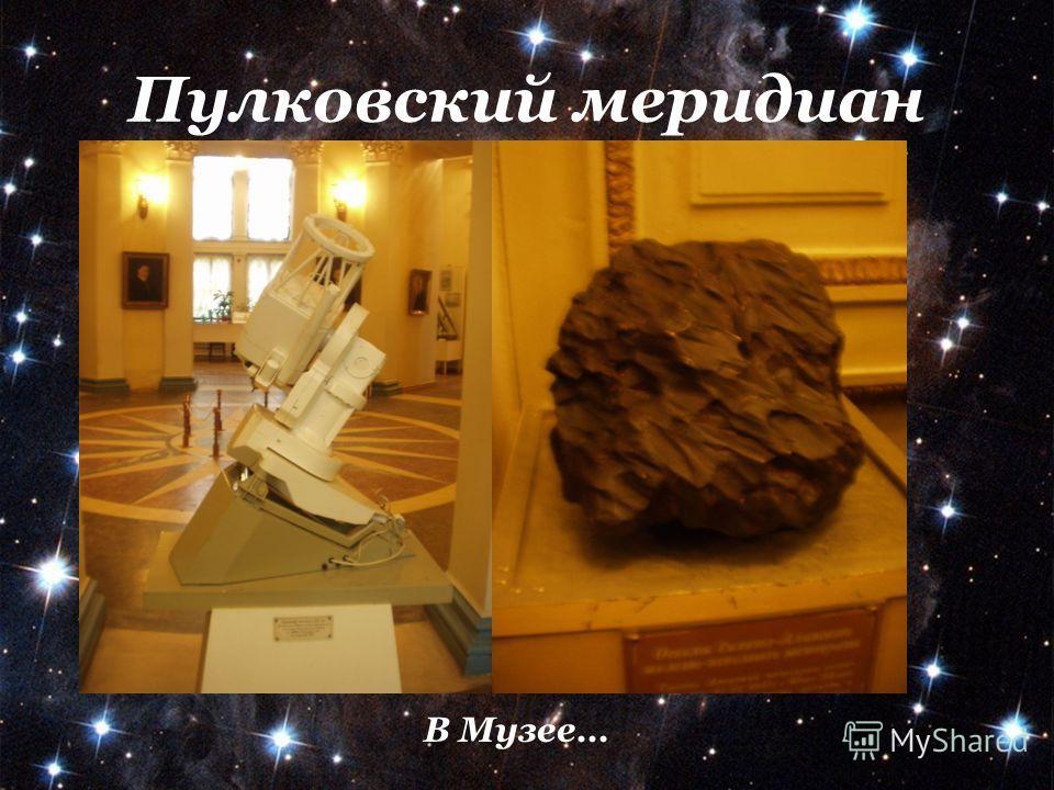 Пулковский меридиан В Музее…