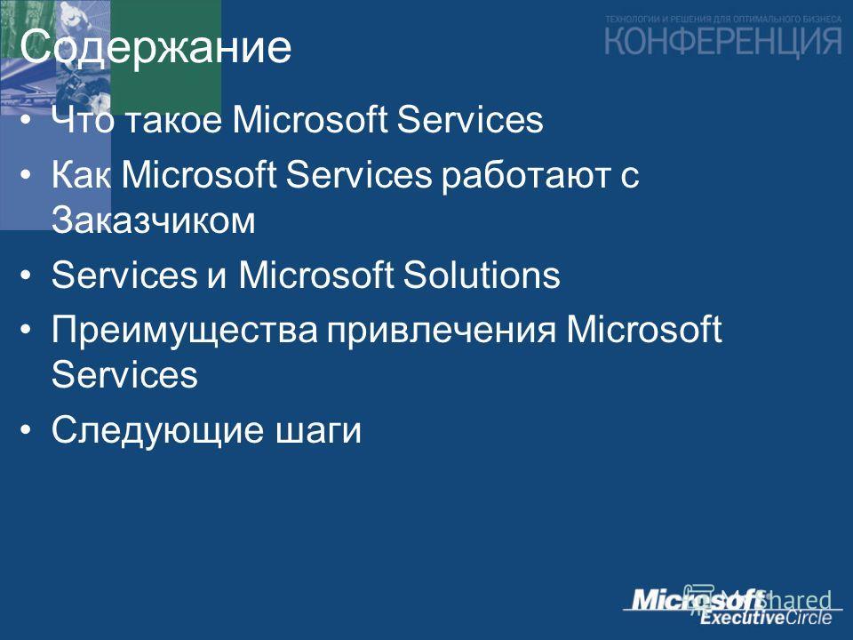 Содержание Что такое Microsoft Services Как Microsoft Services работают с Заказчиком Services и Microsoft Solutions Преимущества привлечения Microsoft Services Следующие шаги