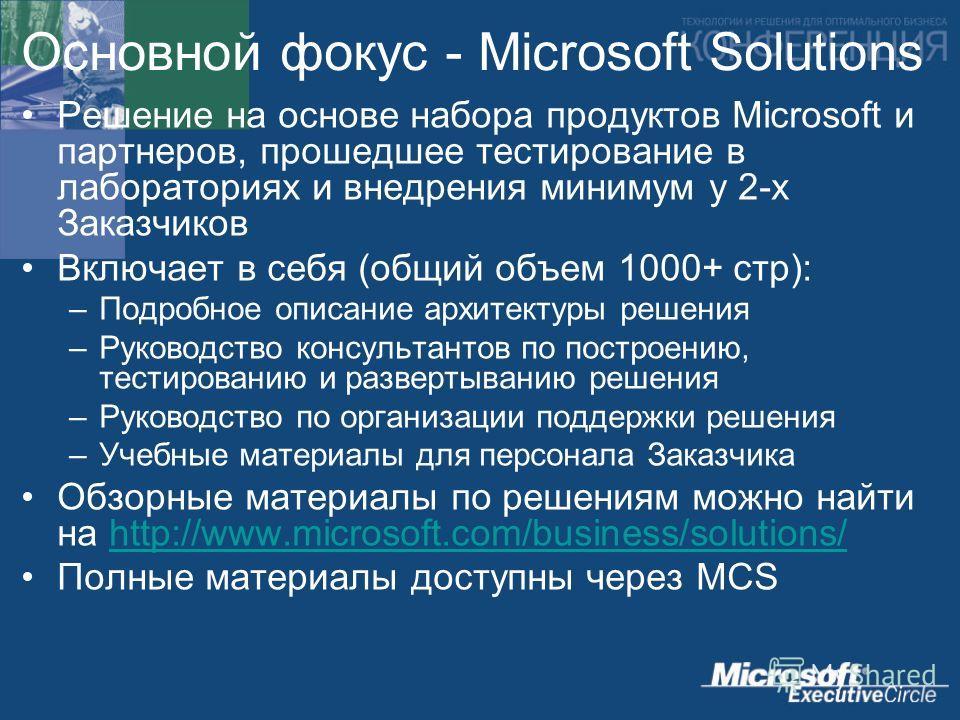 Основной фокус - Microsoft Solutions Решение на основе набора продуктов Microsoft и партнеров, прошедшее тестирование в лабораториях и внедрения минимум у 2-х Заказчиков Включает в себя (общий объем 1000+ стр): –Подробное описание архитектуры решения